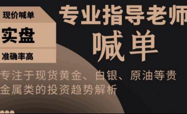 周赛豪:初请数据创新高 黄金看涨热情消退 应如何布局?