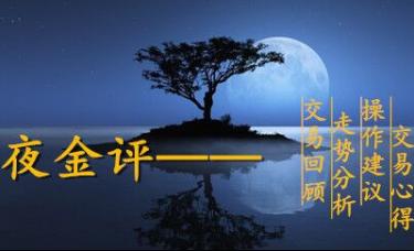 温玥宛:感恩节提前休市,黄金白银TD市场清淡,晚间还有交易机会吗?