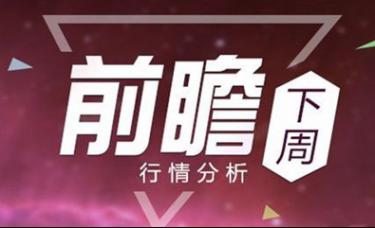 王铭鑫:国际黄金纸白银+TD下周行情怎么看,还会涨吗?