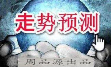 周品源11.29最新黄金后市剖析展望!最新独家见解大道至简!