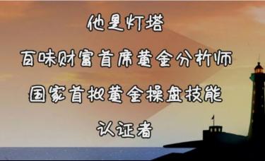 """灯塔:黄金空头跌跌不休""""不讲武德"""""""