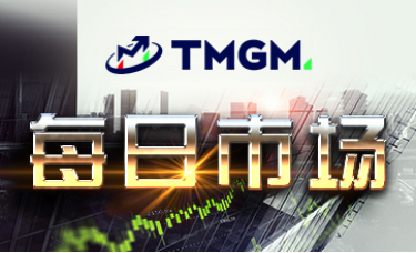 TMGM每日市场(12月2日)