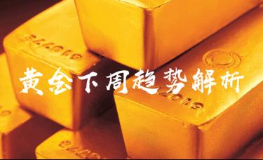 杨孺奕:12.5黄金现货下周开盘操作建议,白银黄金td实时走势解析