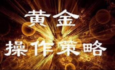 金盛达:12.7黄金白银原油操作策略解析
