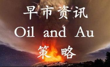 王铭鑫:今日伦敦金行情走势分析,黄金原油最新多空操作建议