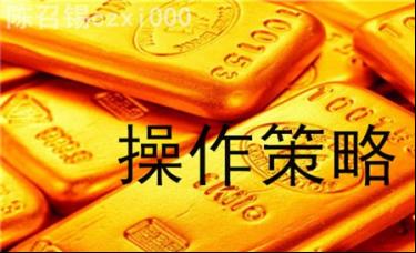 陈召锡12.10黄金白银TD日内走势分析及短线策略;黄金原油多空解套