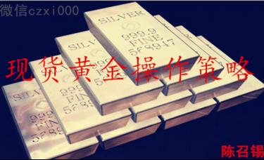 【短线策略】陈召锡12.10黄金现价趋势分析及黄金白银TD操作建议