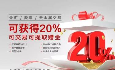 MEXGroup:赠金送礼 | 入金必看!大通金融20%可交易可提取赠金