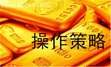 陈召锡12.14黄金操作建议;原油趋势分析;黄金白银TD解套