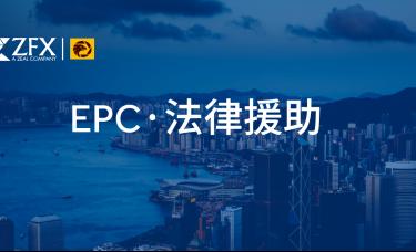 ZFX加入EPC·法律援助,为安全交易保驾护航