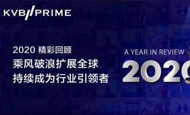 2020精彩回顾-KVB PRIME 乘风破浪扩展全球,持续成为行业引领者!