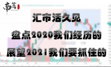 【南篱/年终】汇市活久见,盘点2020,展望新年的机会!