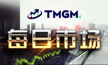 TMGM每日市场(01月22日)