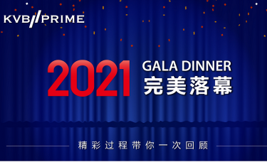 KVB PRIME Gala Dinner完美落幕,精彩过程带你一次回顾