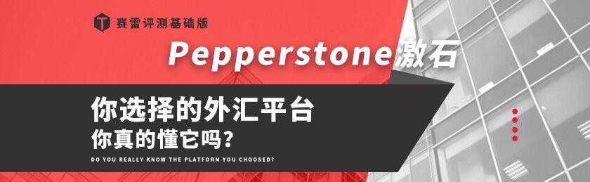 【赛雷评测基础版】你选择的外汇平台,你真的懂它吗?—Pepperstone激石
