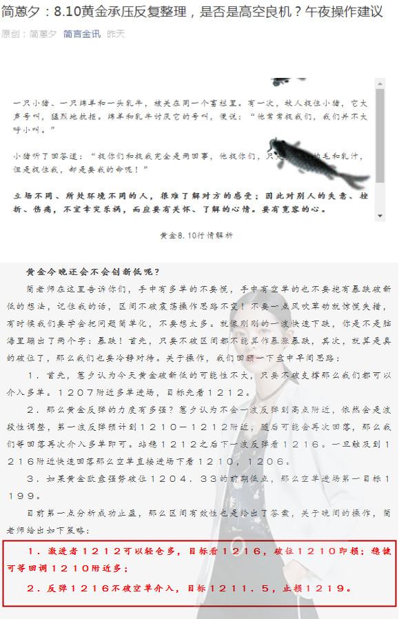 8.10盈利.jpg