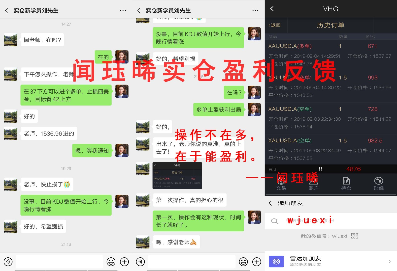 黄金盈利wjuexi微信.jpg