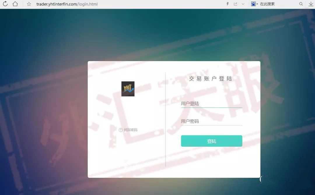 【曝光】借口客户涉嫌恶意洗钱 YHT平台拒绝出金!