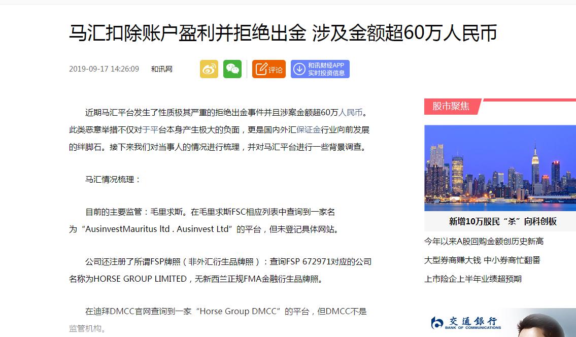 """【独家】外汇天眼排行榜虚假评分泛滥成灾  大量""""高分低能""""经纪商坑害投资者"""
