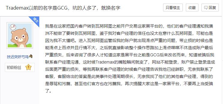 GCG是Trademax的前身?GCG资金盘大起底