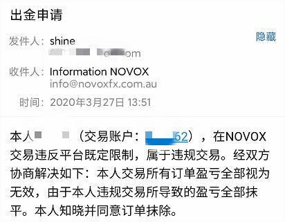 """【独家】诺亚国际NOVOX刷新汇圈底线:盈利欲出本金?先签""""认罪协议""""!"""