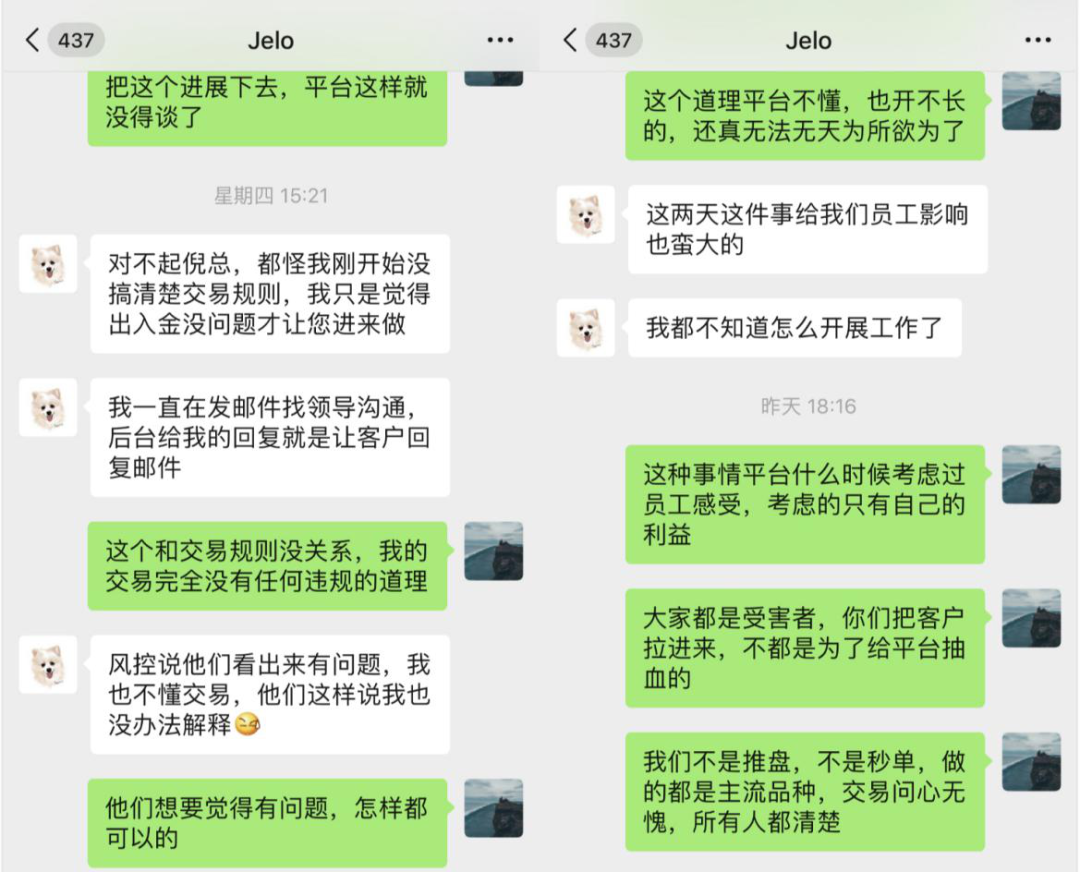 【独家】马汇再被多名投资者投诉:封号、诬蔑、威胁,出金还要签协议!连代理也坑!