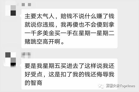 【独家】贼喊捉贼!ACY稀万证券遇投诉风潮 赛雷头条帮客户讨说法反被举报!