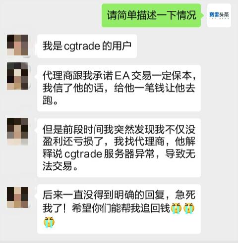 【独家】CGTRADE坑骗投资者14万?代理商承诺EA交易保本后无法出金