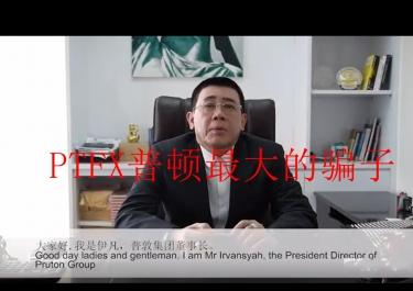 【视频】董事长发声!PTFX普顿爆仓事件最新进展及事件梳理!