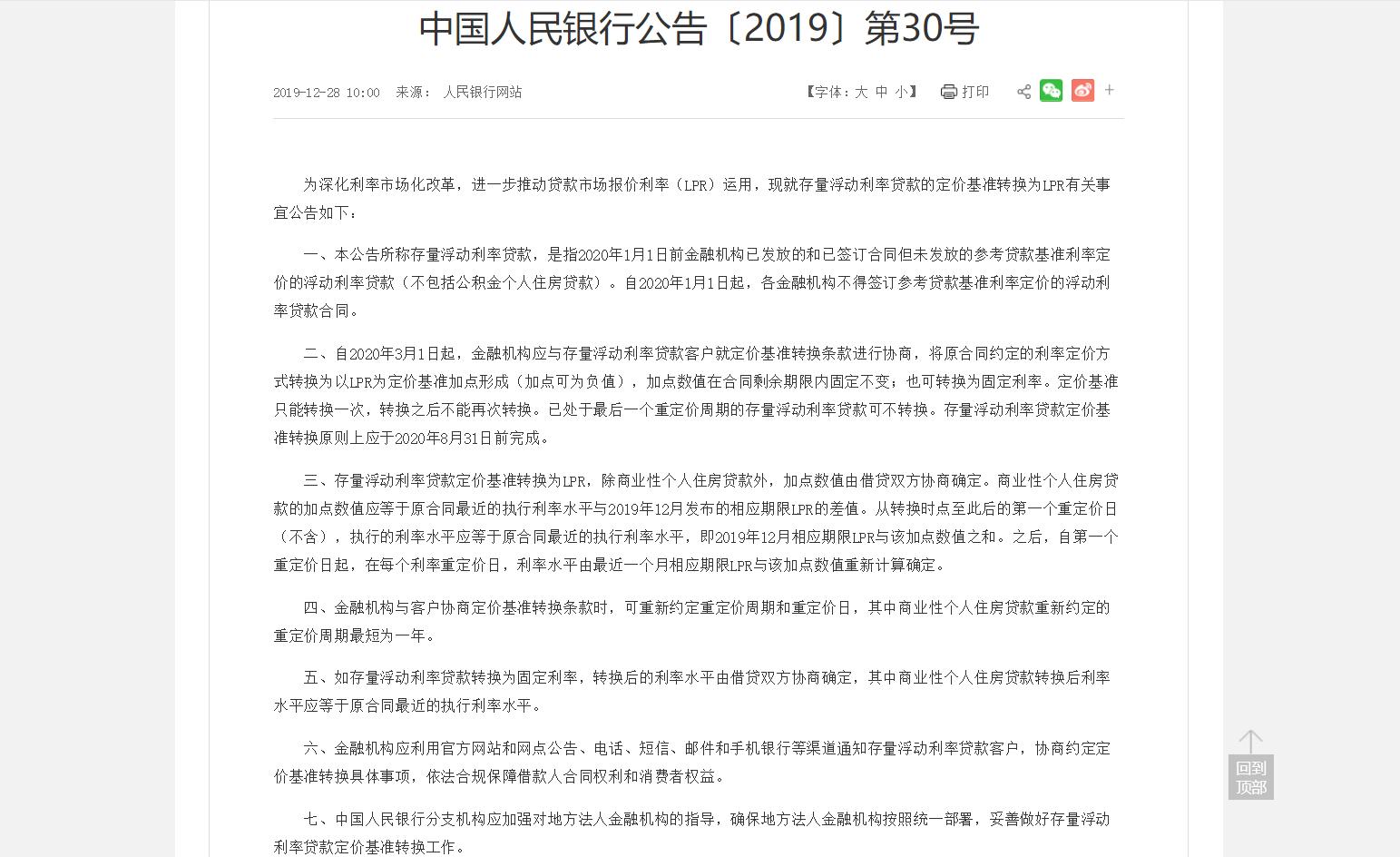银行公告2019第30号.png