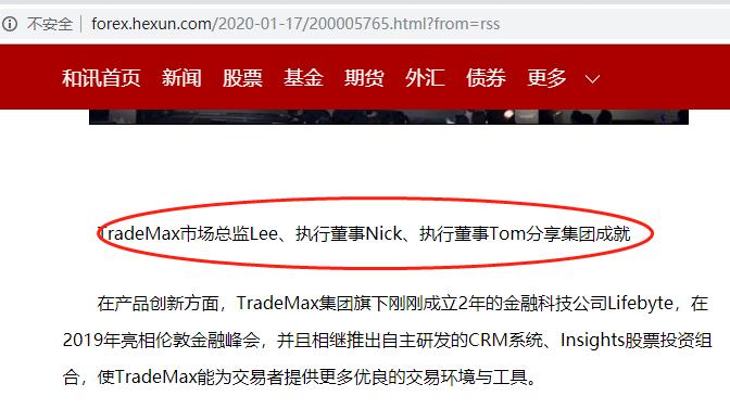 【独家】GCG是Trademax的前身?GCG资金盘大起底