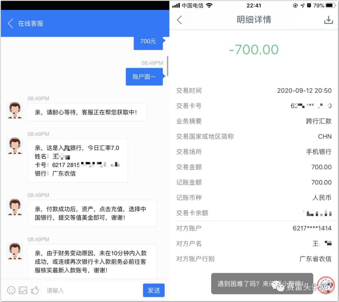 MIEX 米汇新骗局:网上相亲骗开户 多次操作赔精光