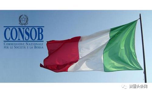 意大利Consob封锁黑平台已达300个!