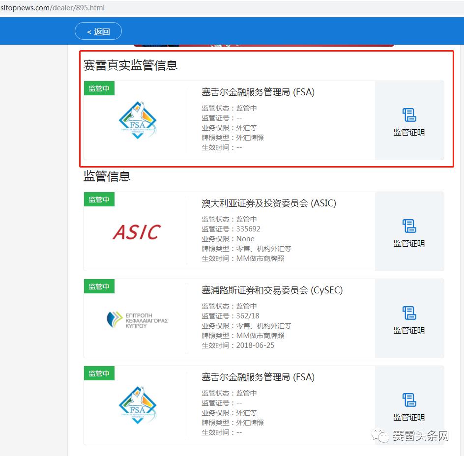 风险提示!IC Markets盈凯近期遇大规模投诉!中国用户开户仅受塞舌尔监管
