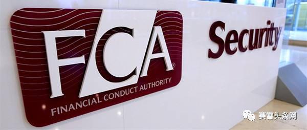 因市场不当行为 一家经纪商被FCA罚款344万英镑