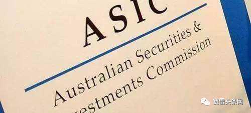 撤销!ASIC 取消Jels等两家金融公司实体的AFS牌照