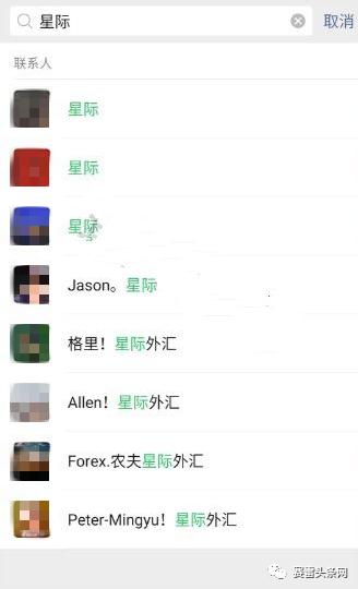 InterStellar Fx星际外汇失联?上海负责人被抓,员工被蛮横开除
