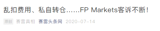 FP Markets将客户转移至圣文森特离岸监管,离跑路又近了一步?