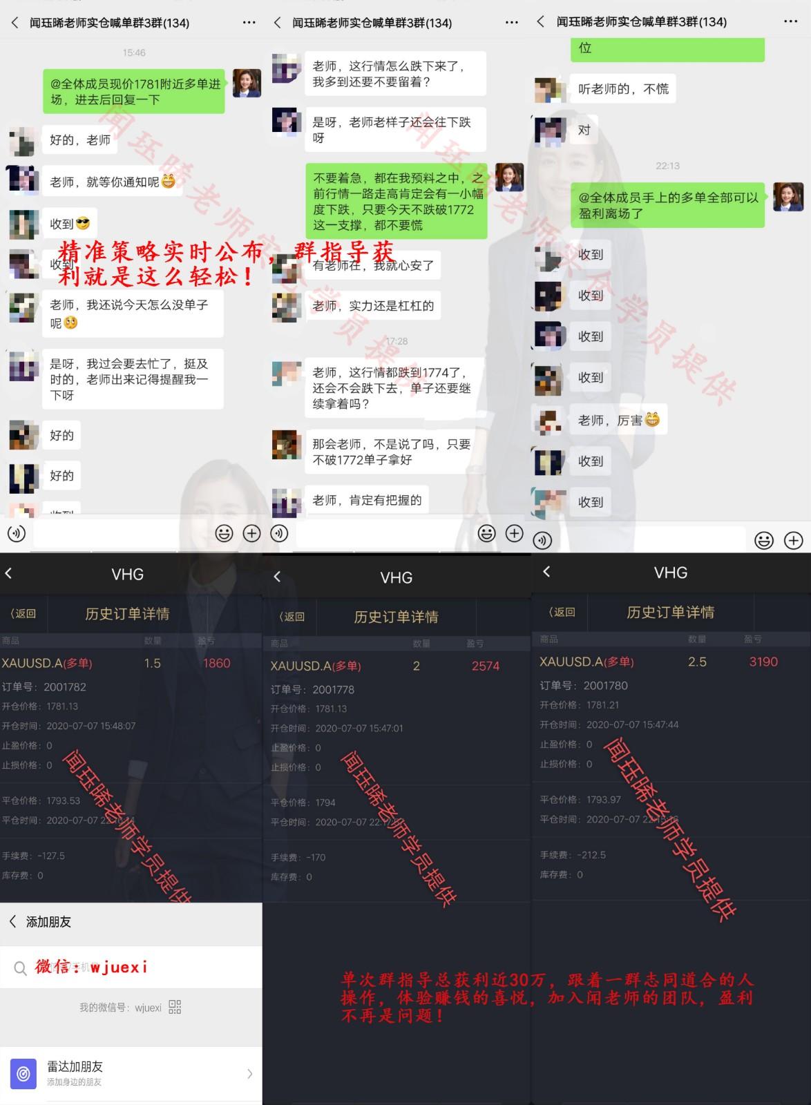 7.8闻珏晞老师群指导获利wjuexi.jpg