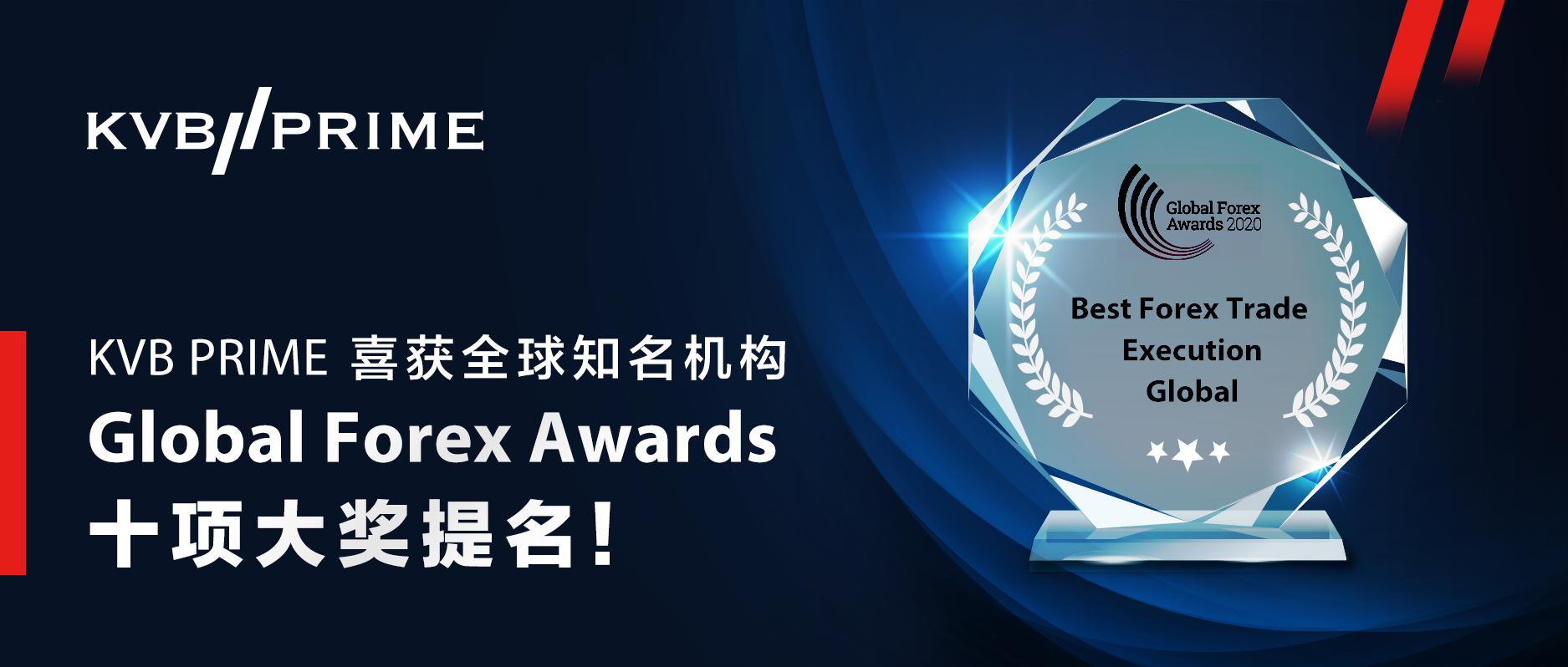 KVB PRIME喜获全球知名机构Global Forex Award 十项大奖提名