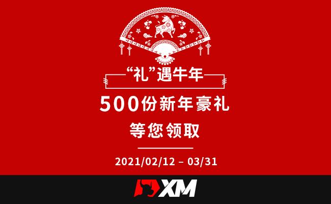 """礼""""遇牛年 新春福利Banner 650x400.jpg"""